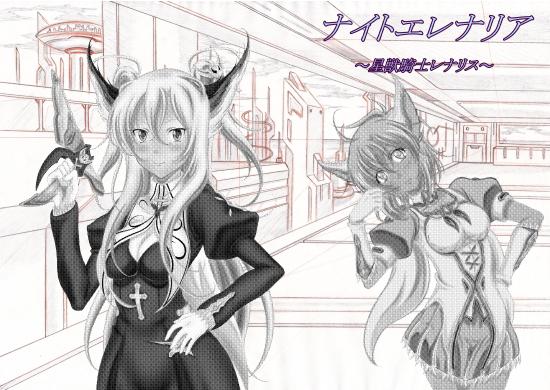 ナイトエレナリア~星獣騎士レナリス~.jpg